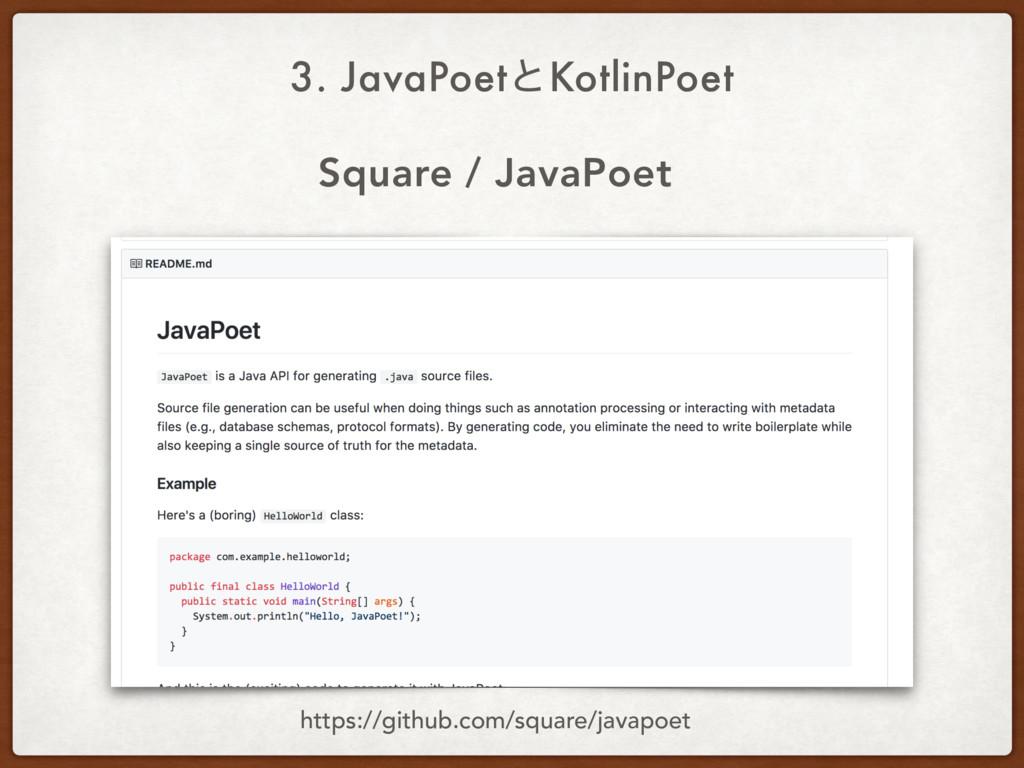 Square / JavaPoet 3. JavaPoetͱKotlinPoet https:...