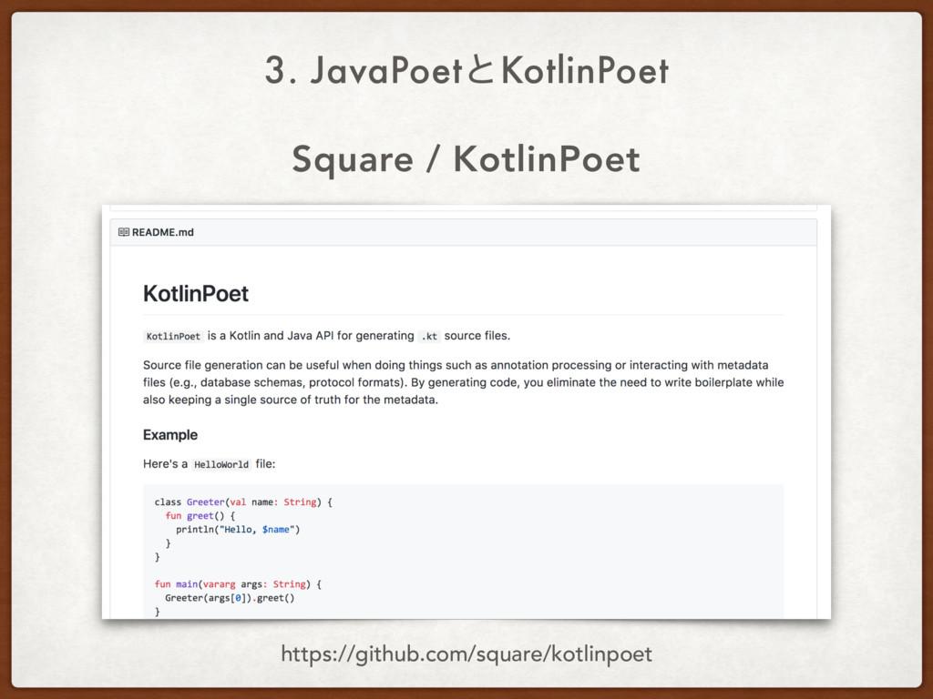 Square / KotlinPoet 3. JavaPoetͱKotlinPoet http...