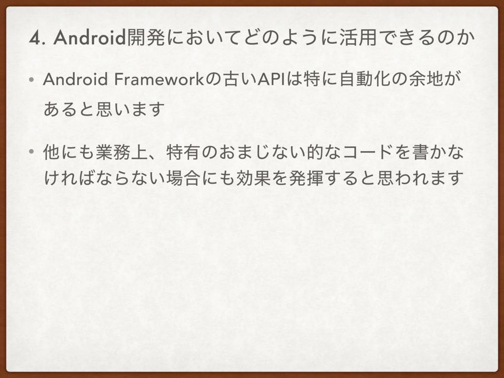 4. Android։ൃʹ͓͍ͯͲͷΑ͏ʹ׆༻Ͱ͖Δͷ͔ • Android Framewor...