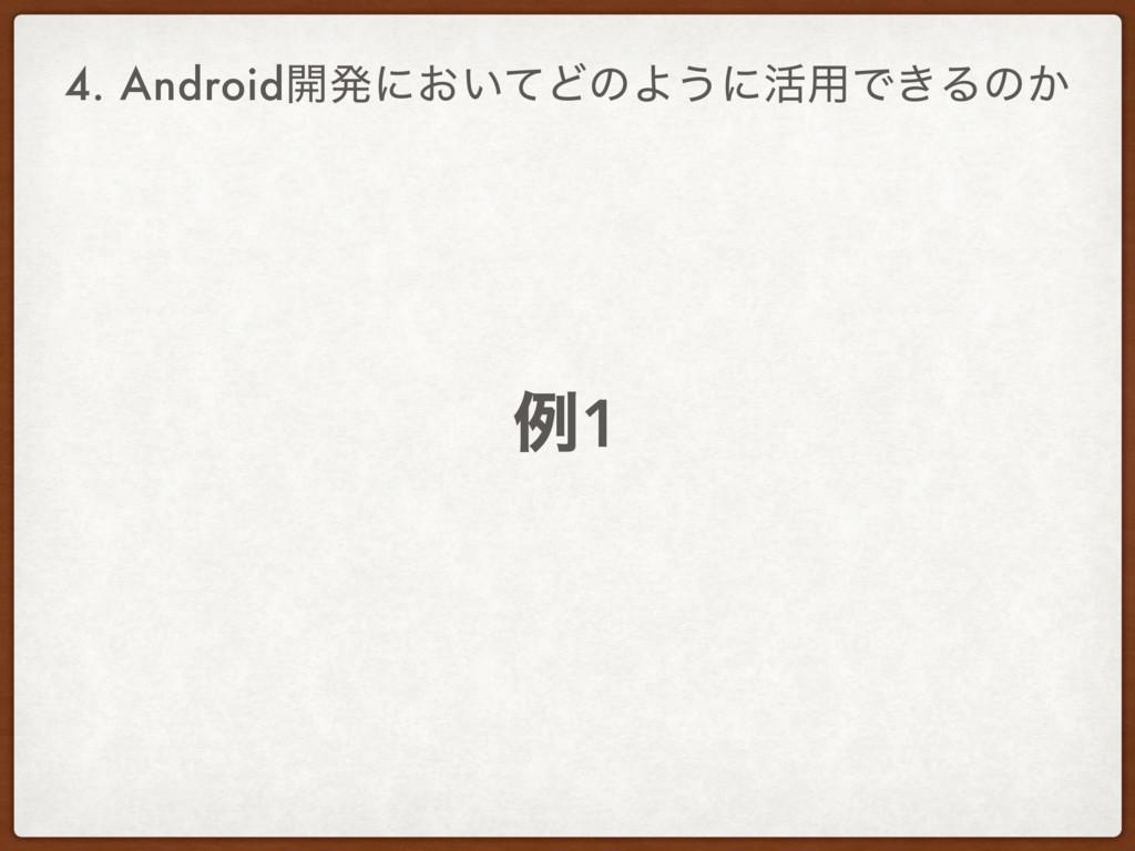 ྫ1 4. Android։ൃʹ͓͍ͯͲͷΑ͏ʹ׆༻Ͱ͖Δͷ͔