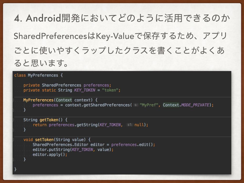 4. Android։ൃʹ͓͍ͯͲͷΑ͏ʹ׆༻Ͱ͖Δͷ͔ SharedPreferences...