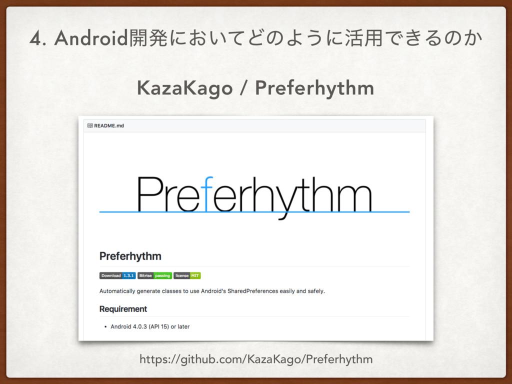 4. Android։ൃʹ͓͍ͯͲͷΑ͏ʹ׆༻Ͱ͖Δͷ͔ KazaKago / Preferh...