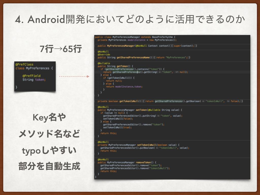 4. Android։ൃʹ͓͍ͯͲͷΑ͏ʹ׆༻Ͱ͖Δͷ͔ 7ߦˠ65ߦ Key໊ ϝιου...
