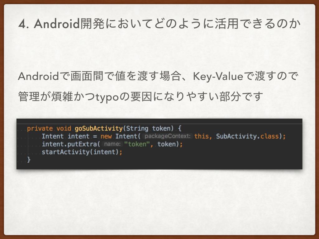 4. Android։ൃʹ͓͍ͯͲͷΑ͏ʹ׆༻Ͱ͖Δͷ͔ AndroidͰը໘ؒͰΛ͢߹...
