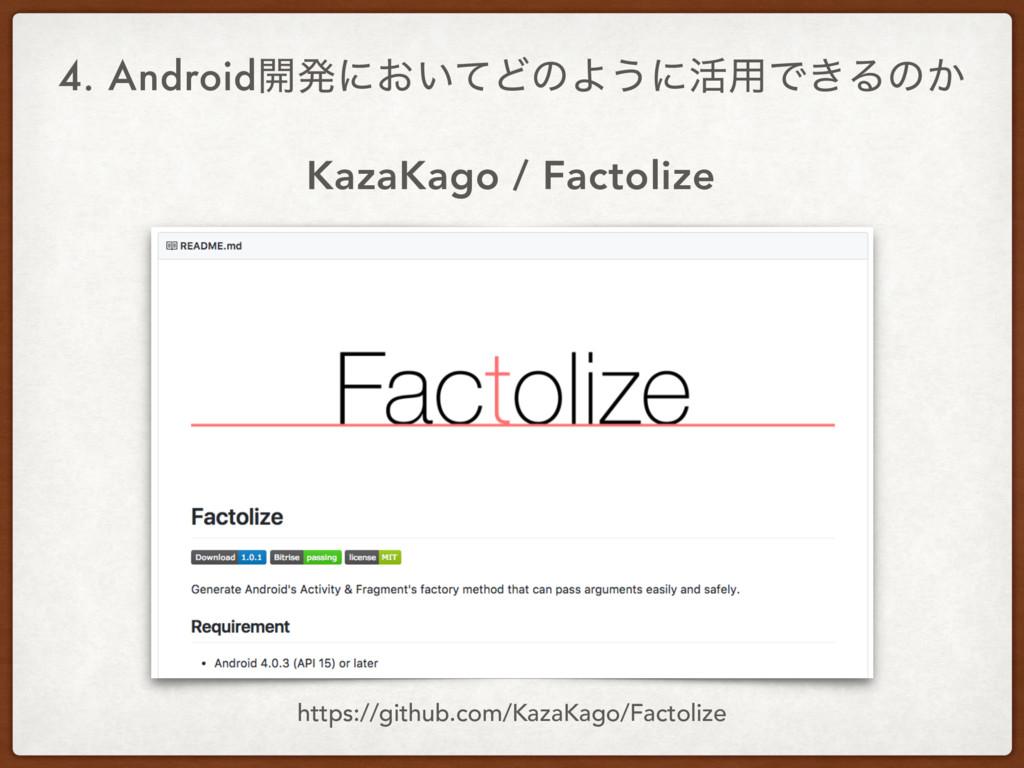 4. Android։ൃʹ͓͍ͯͲͷΑ͏ʹ׆༻Ͱ͖Δͷ͔ KazaKago / Factoli...