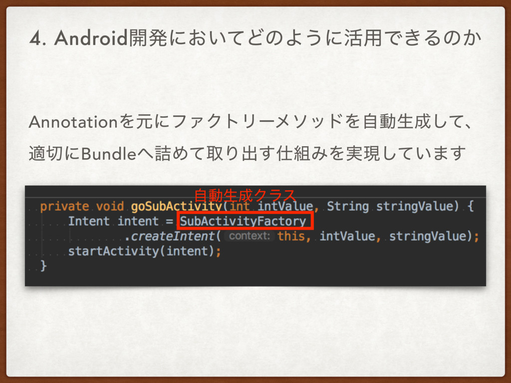 4. Android։ൃʹ͓͍ͯͲͷΑ͏ʹ׆༻Ͱ͖Δͷ͔ AnnotationΛݩʹϑΝΫτϦ...