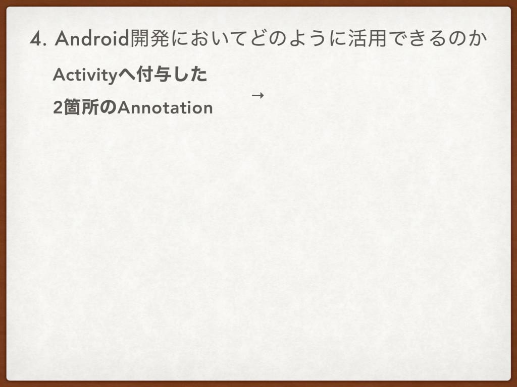 4. Android։ൃʹ͓͍ͯͲͷΑ͏ʹ׆༻Ͱ͖Δͷ͔ Activity༩ͨ͠ 2Օॴ...