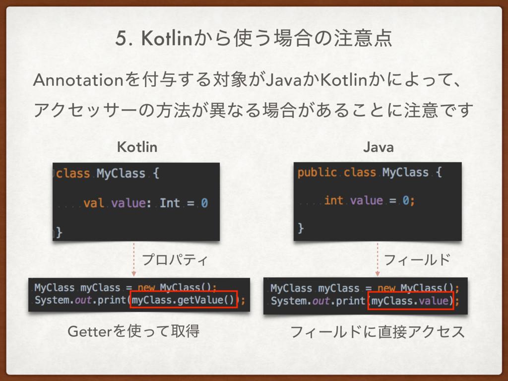 5. Kotlin͔Β͏߹ͷҙ Kotlin Java ϓϩύςΟ ϑΟʔϧυ Get...