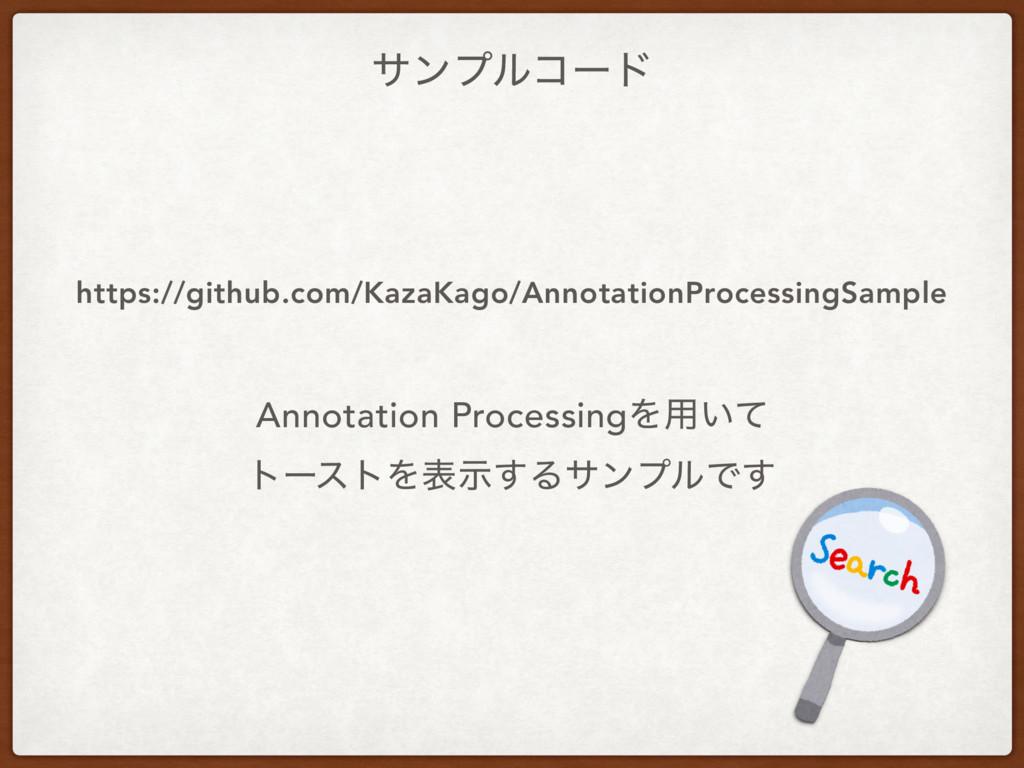 αϯϓϧίʔυ https://github.com/KazaKago/AnnotationP...