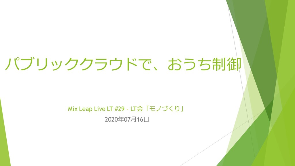 パブリッククラウドで、おうち制御 Mix Leap Live LT #29 - LT会「モノづ...