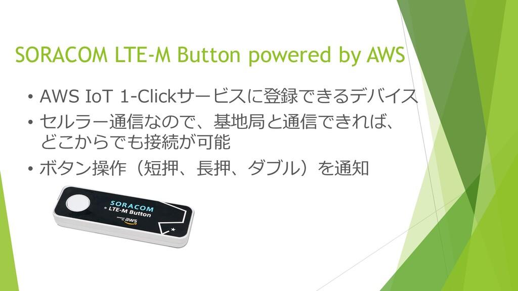 • AWS IoT 1-Clickサービスに登録できるデバイス • セルラー通信なので、基地局...