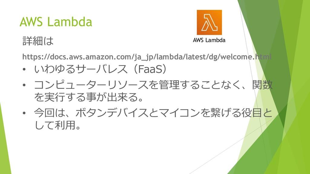 AWS Lambda 詳細は https://docs.aws.amazon.com/ja_j...