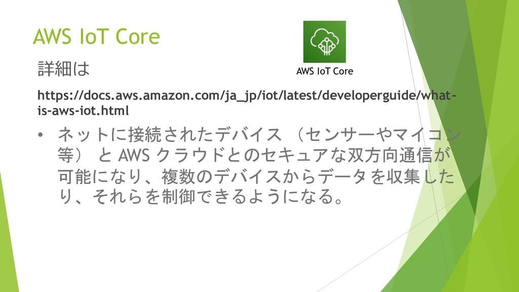 AWS IoT Core 詳細は https://docs.aws.amazon.com/ja...
