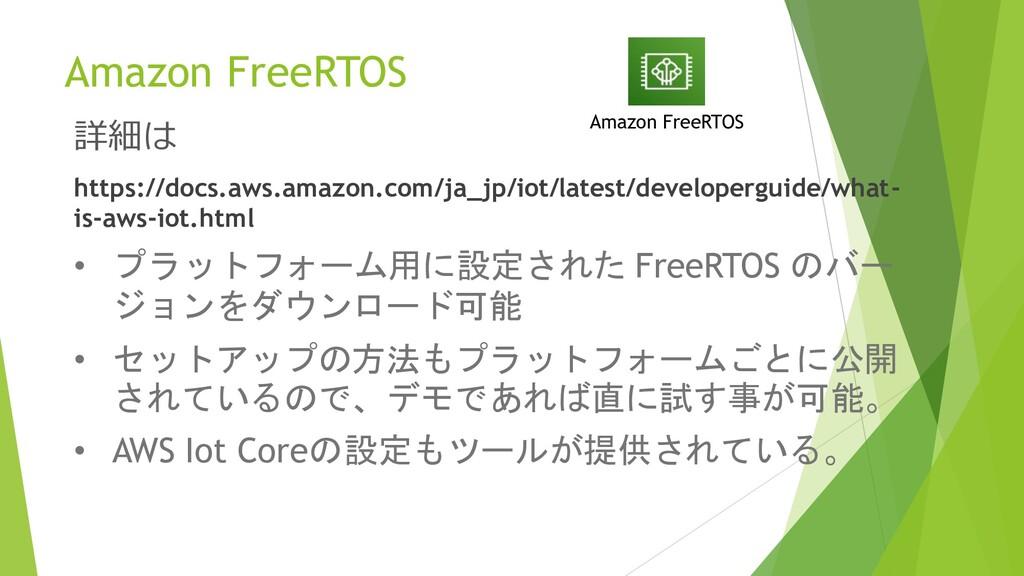 Amazon FreeRTOS 詳細は https://docs.aws.amazon.com...