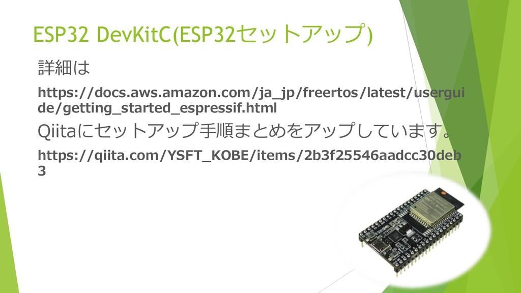 ESP32 DevKitC(ESP32セットアップ) 詳細は https://docs.aws...