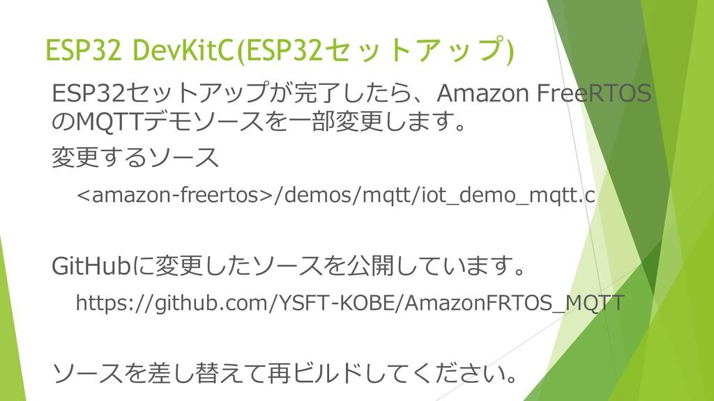 ESP32 DevKitC(ESP32セットアップ) ESP32セットアップが完了したら、Am...