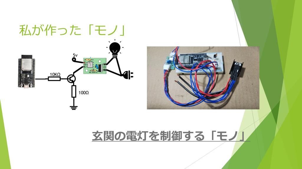 私が作った「モノ」 10KΩ 100Ω 5v 玄関の電灯を制御する「モノ」