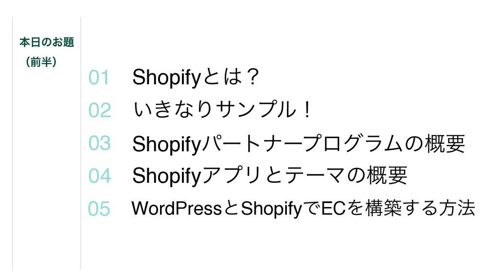 ͍͖ͳΓαϯϓϧʂ 01 ຊͷ͓ ʢલʣ 02 Shopifyͱʁ 03 Shopif...