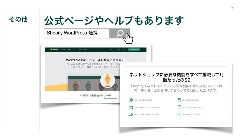 46 ެࣜϖʔδϔϧϓ͋Γ·͢ ͦͷଞ Shopify WordPress ࿈ܞ