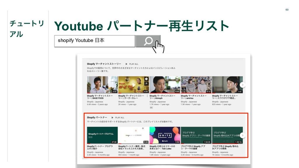 60 Youtube ύʔτφʔ࠶ੜϦετ νϡʔτϦ Ξϧ shopify Youtube ...