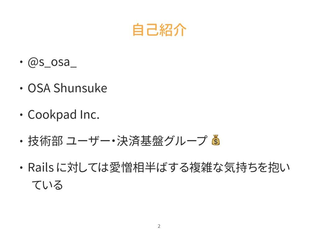 自己紹介 • @s_osa_ • OSA Shunsuke • Cookpad Inc. • ...