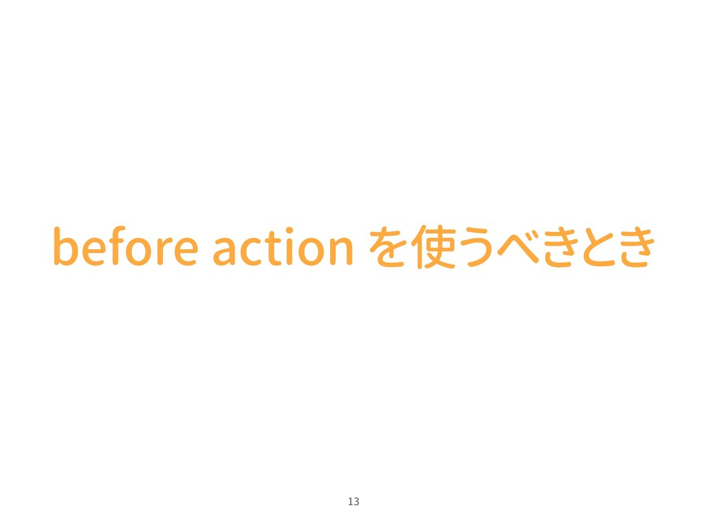 before action を使うべきとき 13