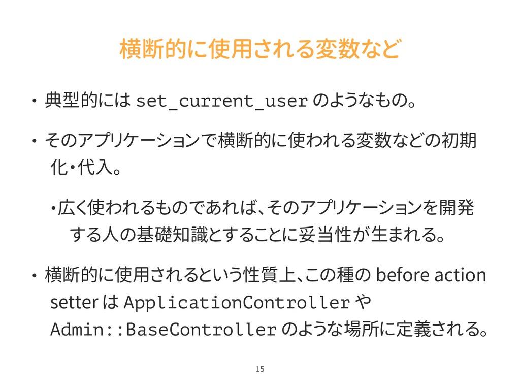 横断的に使用される変数など • 典型的には set_current_user のようなもの。 ...