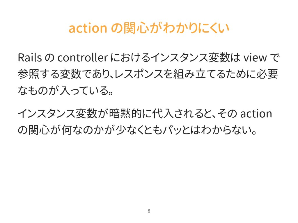 action の関心がわかりにくい Rails の controller におけるインスタンス...