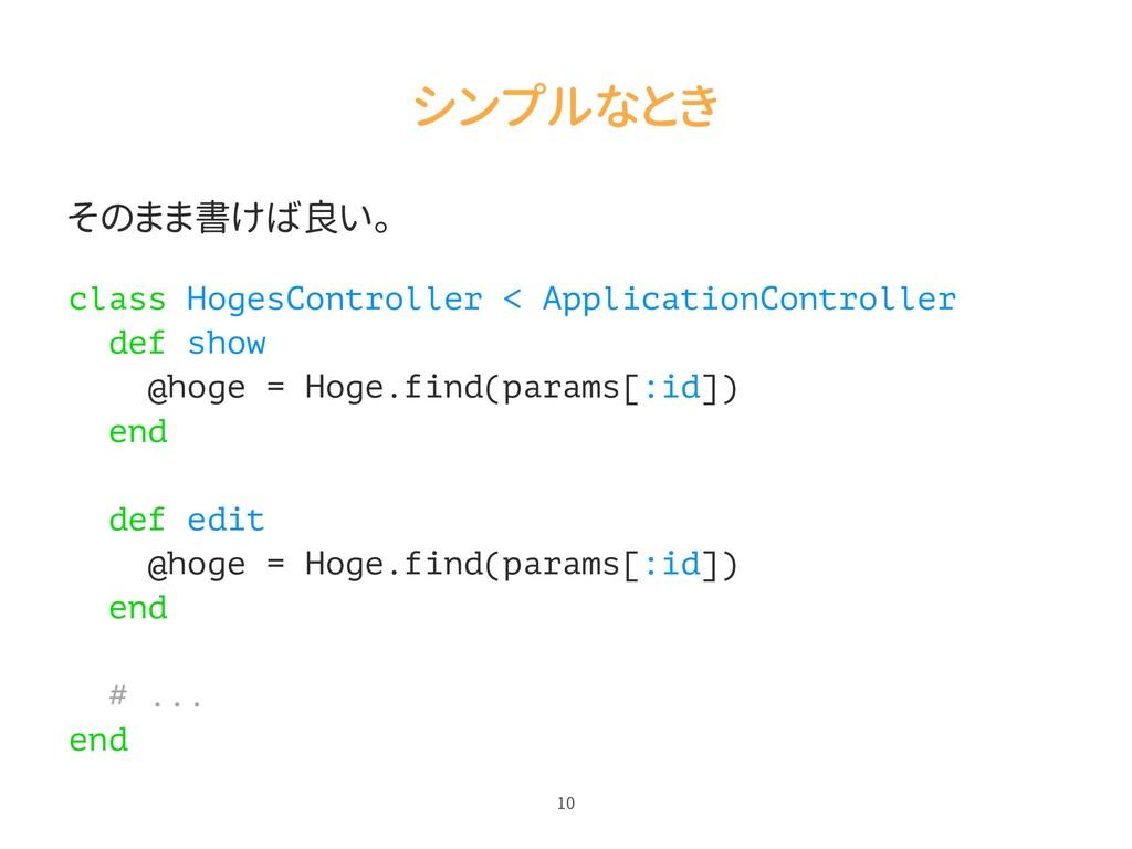 シンプルなとき そのまま書けば良い。 class HogesController < Appl...