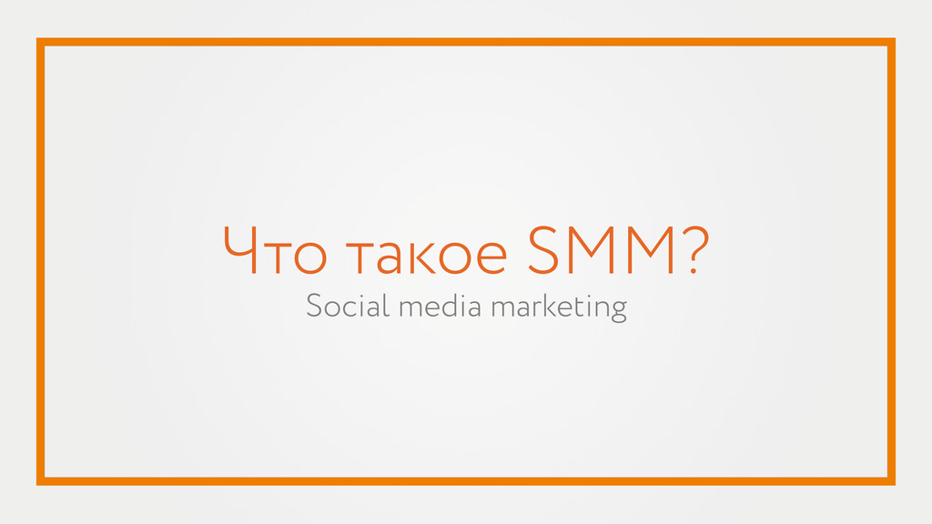 Что такое SMM? Social media marketing
