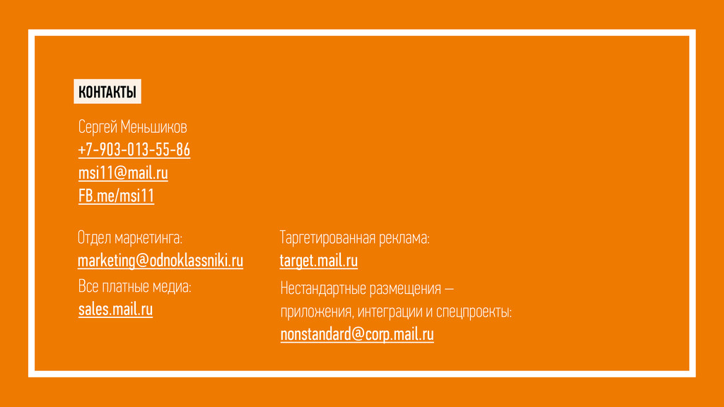 Отдел маркетинга: marketing@odnoklassniki.ru Вс...