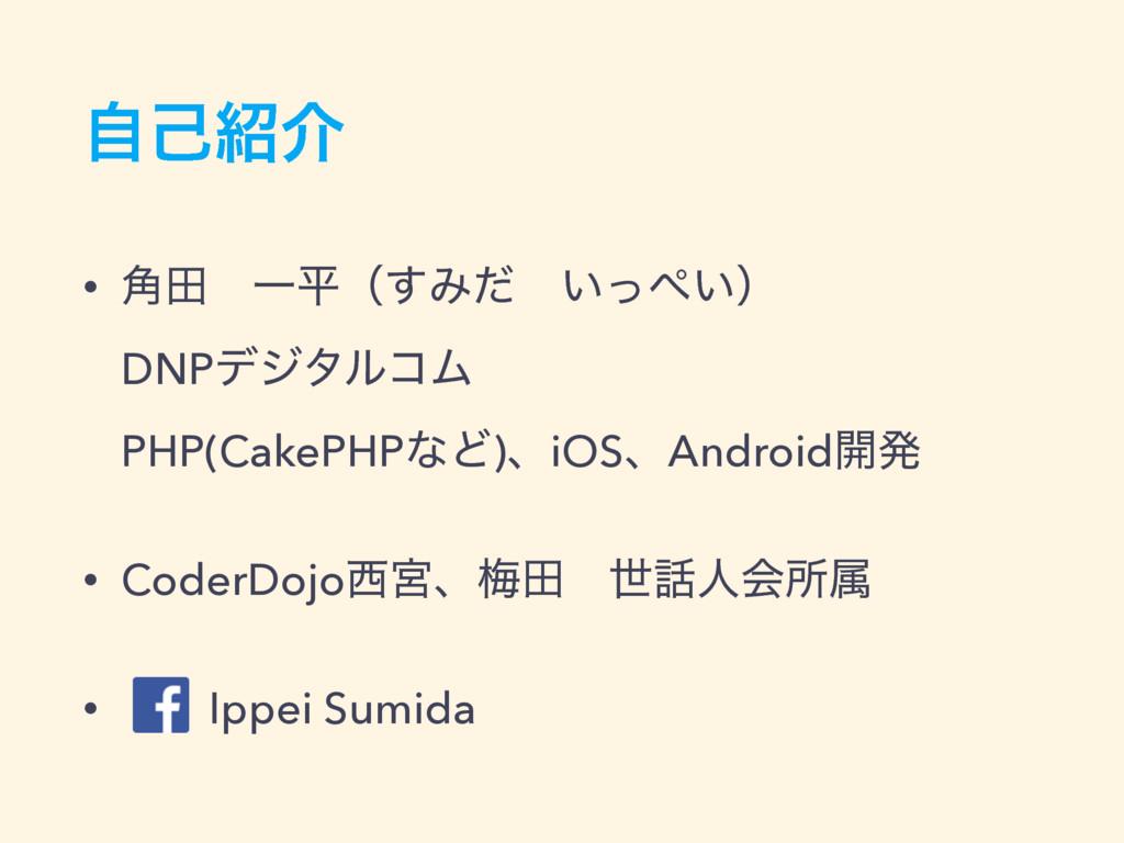 ࣗݾհ • ֯ాɹҰฏʢ͢Έͩɹ͍͍ͬʣ DNPσδλϧίϜ PHP(CakePHPͳ...