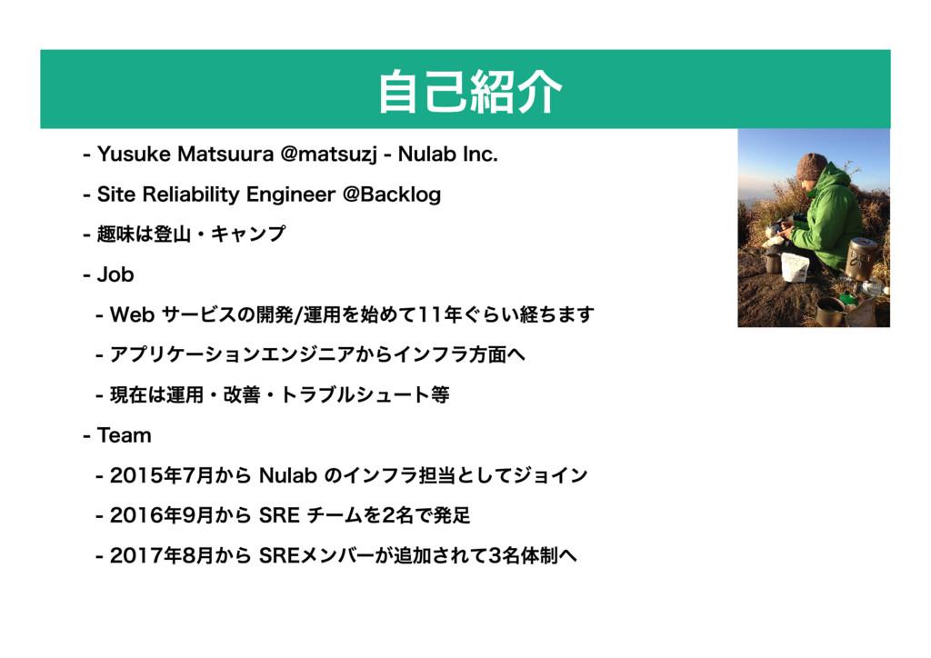 自己紹介 ‒ Yusuke Matsuura @matsuzj ‒ Nulab Inc. ‒ ...