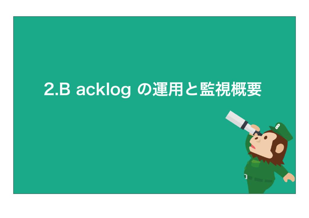 2. Backlog の運用と監視概要