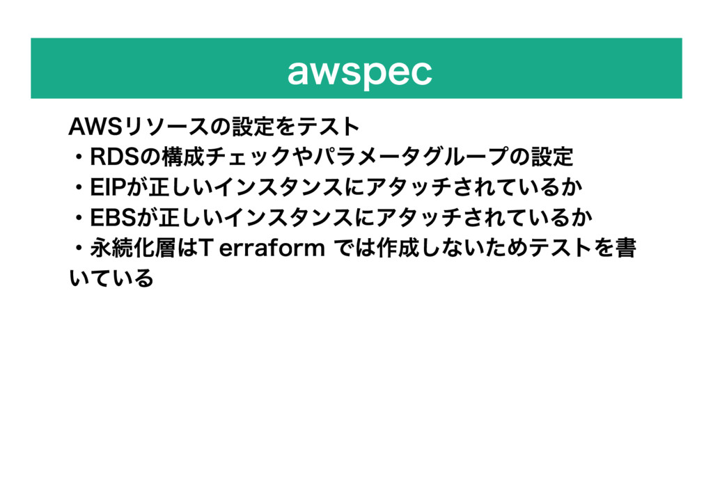 awspec AWSリソースの設定をテスト ・RDSの構成チェックやパラメータグループの設定 ...
