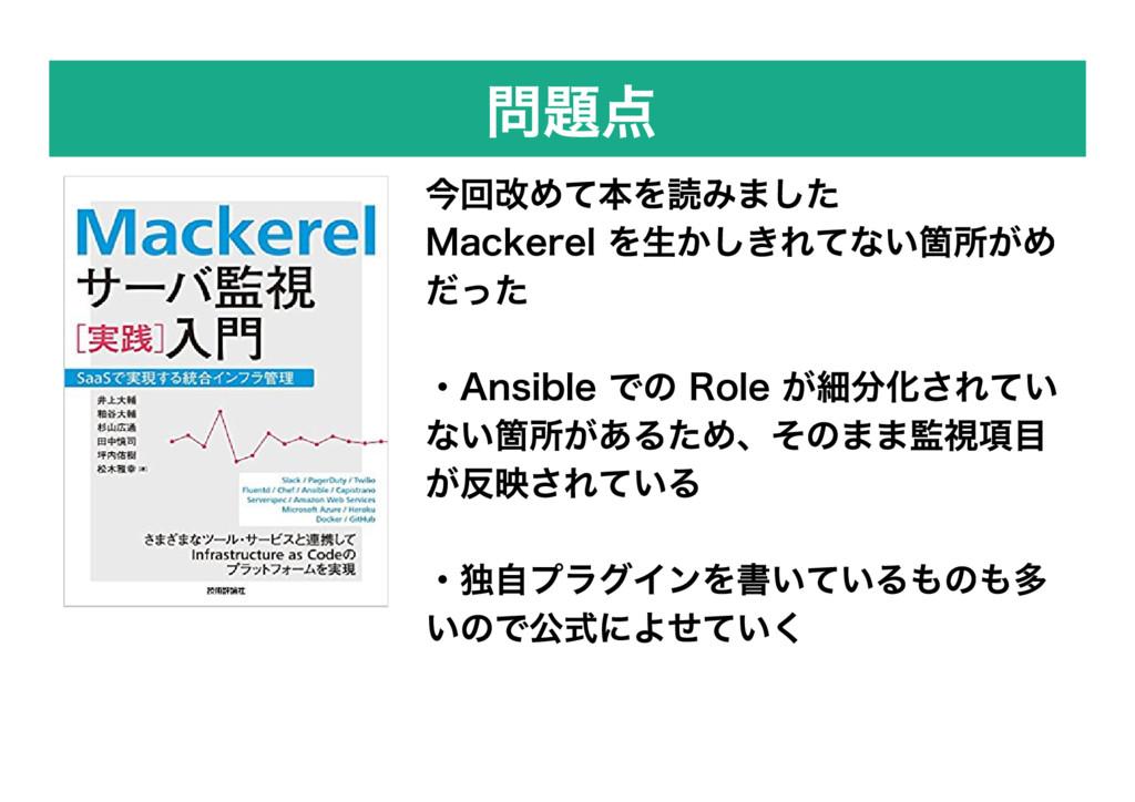 問題点 今回改めて本を読みました Mackerel を生かしきれてない箇所がめ だった ・An...