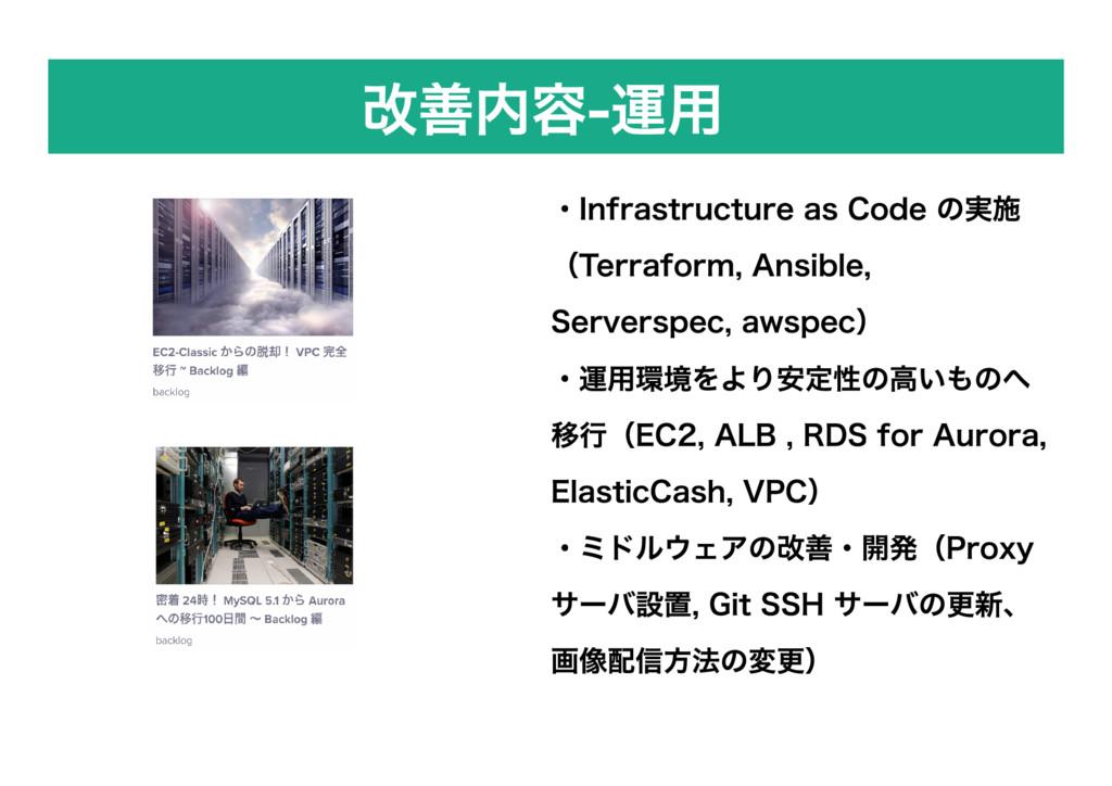 改善内容 ‒ 運用 ・Infrastructure as Code の実施 (Terrafor...
