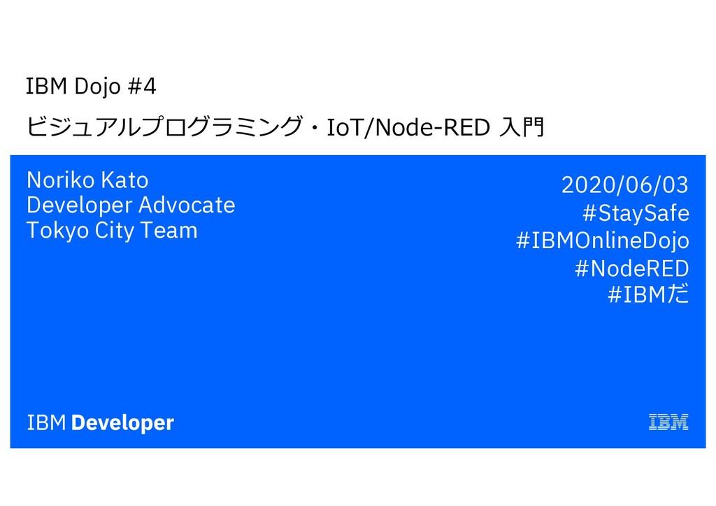 IBM Dojo #4 ビジュアルプログラミング・IoT/Node-RED ⼊⾨ Noriko...