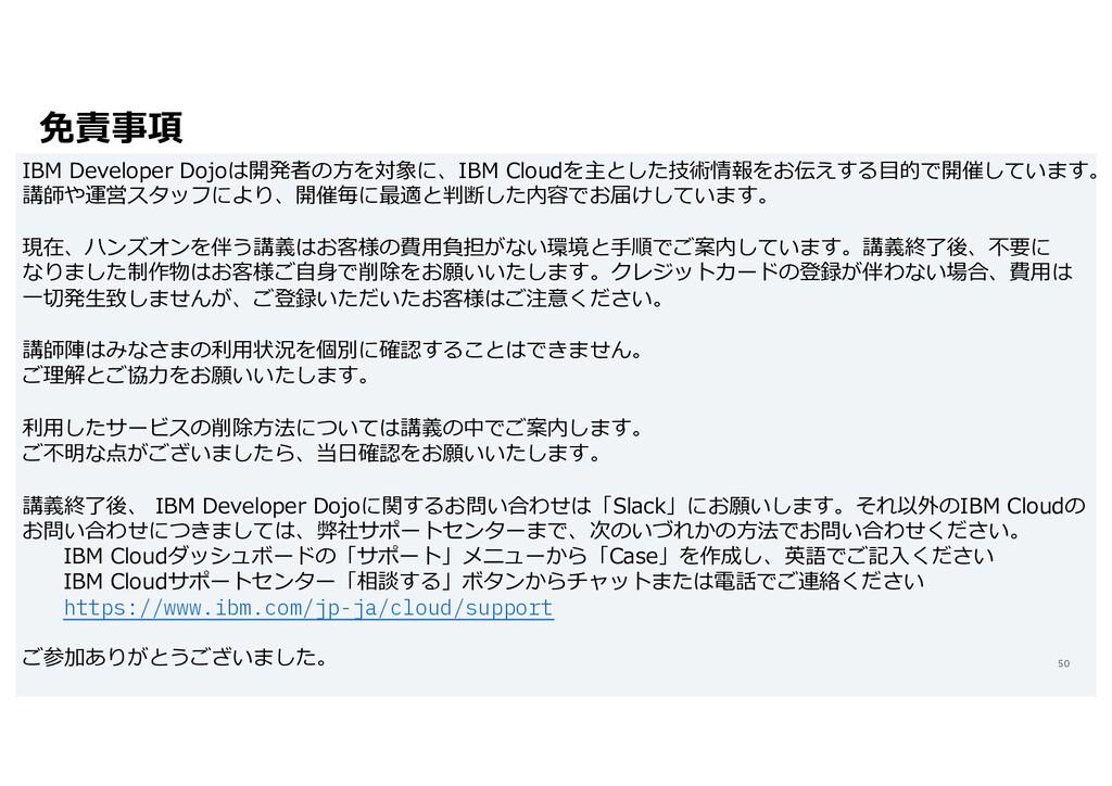 免責事項 50 IBM Developer Dojoは開発者の⽅を対象に、IBM Cloudを...