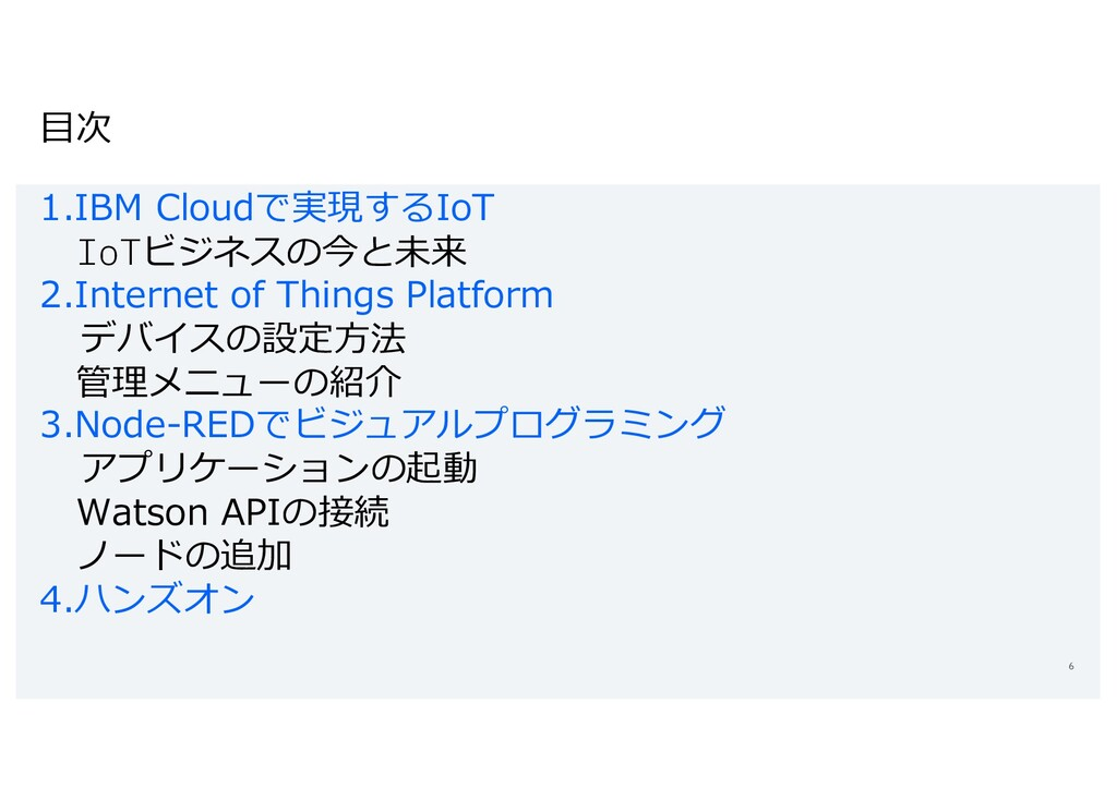 ⽬次 1.IBM Cloudで実現するIoT IoTビジネスの今と未来 2.Internet ...