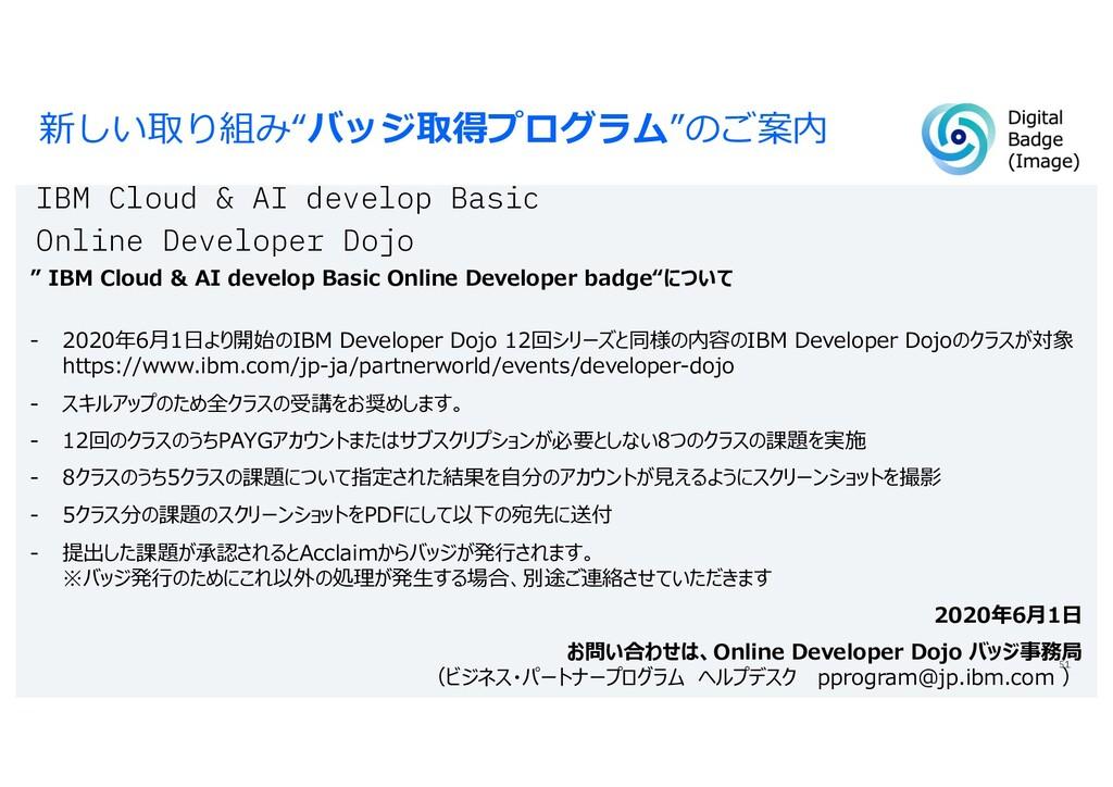 """新しい取り組み""""バッジ取得プログラム""""のご案内 51 IBM Cloud & AI devel..."""
