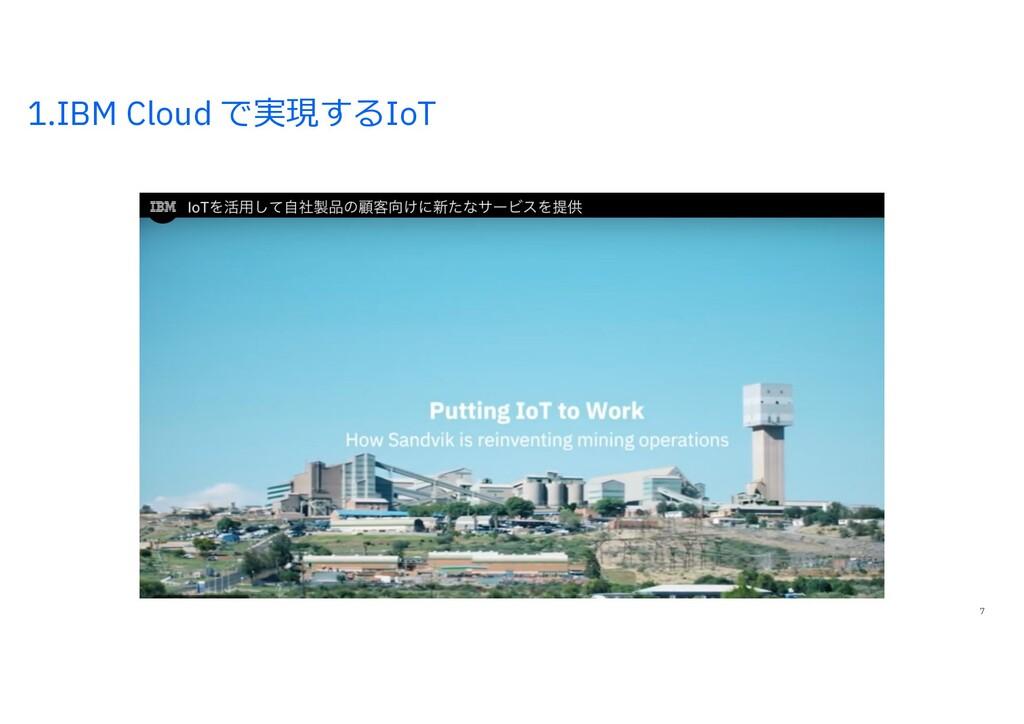 1.IBM Cloud で実現するIoT 7