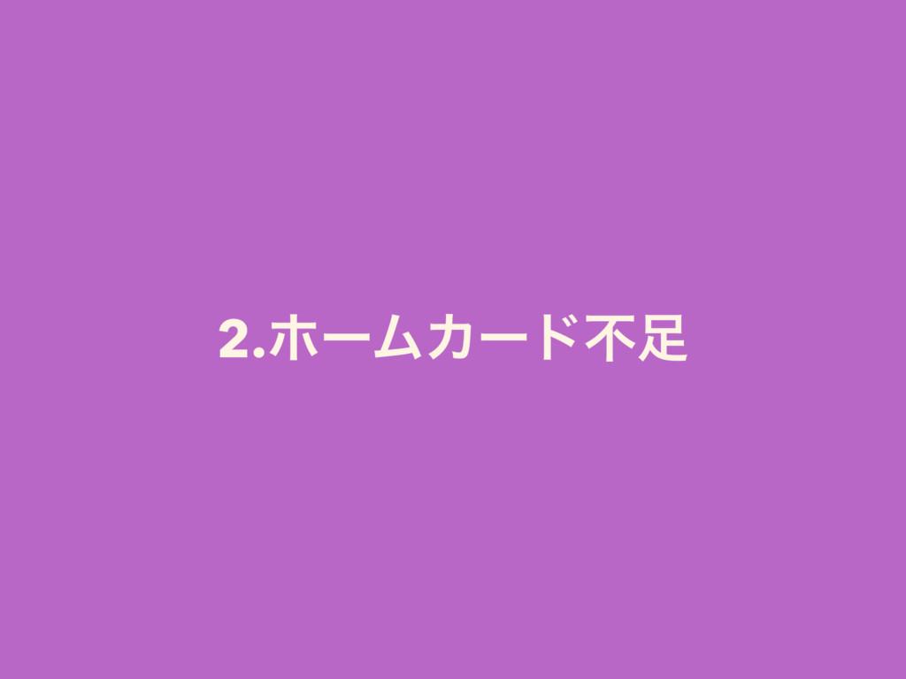 2.ϗʔϜΧʔυෆ