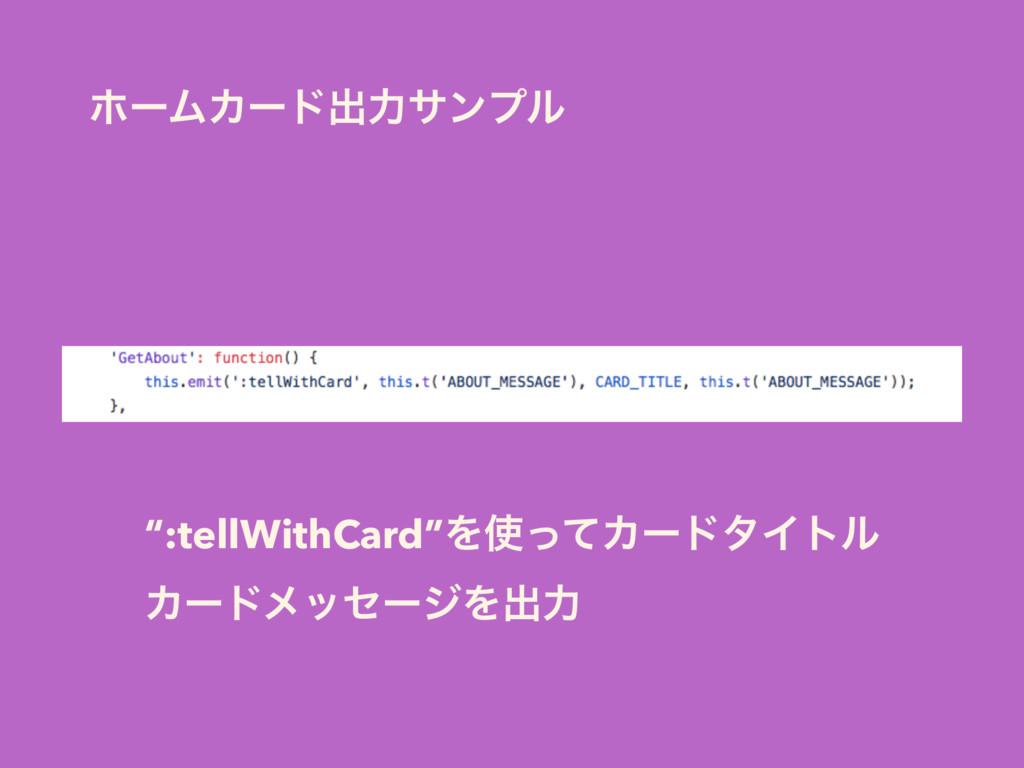 """ϗʔϜΧʔυग़ྗαϯϓϧ """":tellWithCard""""ΛͬͯΧʔυλΠτϧ Χʔυϝοη..."""