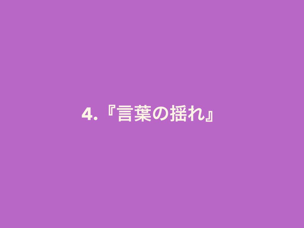 4.ʰݴ༿ͷ༳Εʱ