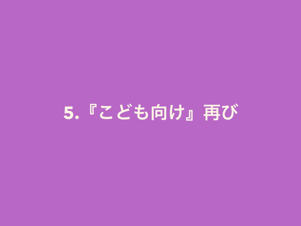5.ʰ͜Ͳ͚ʱ࠶ͼ