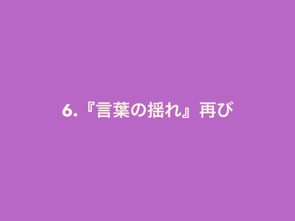 6.ʰݴ༿ͷ༳Εʱ࠶ͼ