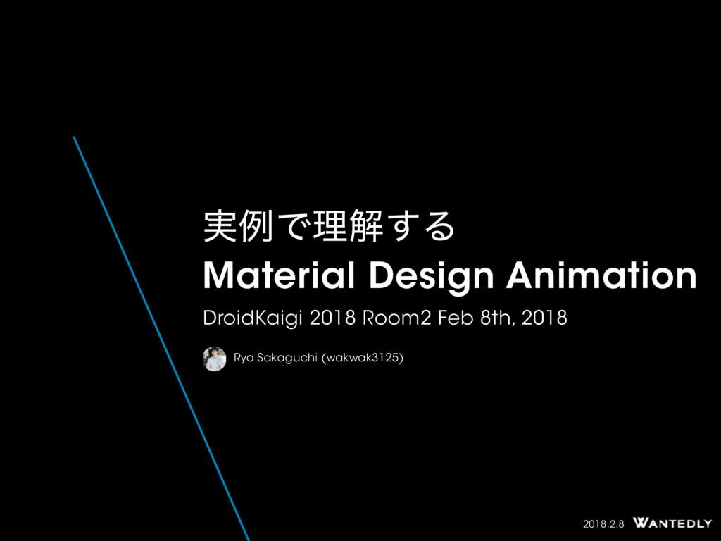 2018.2.8 ࣮ྫͰཧղ͢Δ Material Design Animation Droi...