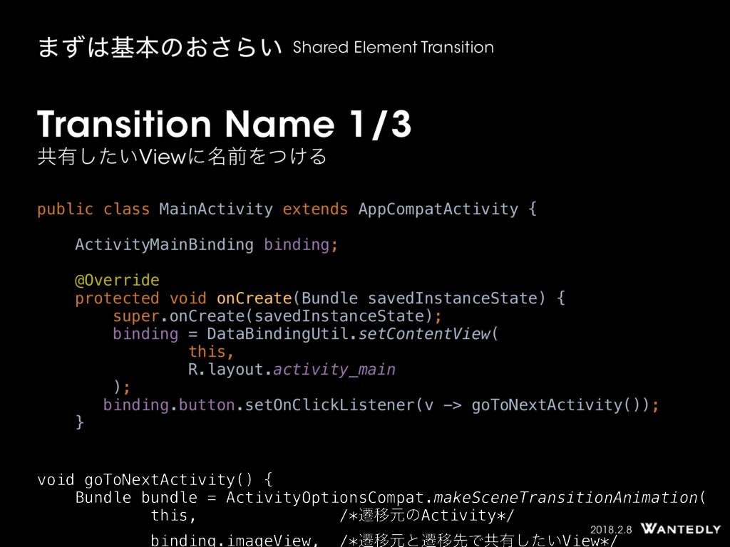 2018.2.8 Transition Name 1/3 ڞ༗͍ͨ͠Viewʹ໊લΛ͚ͭΔ ·...