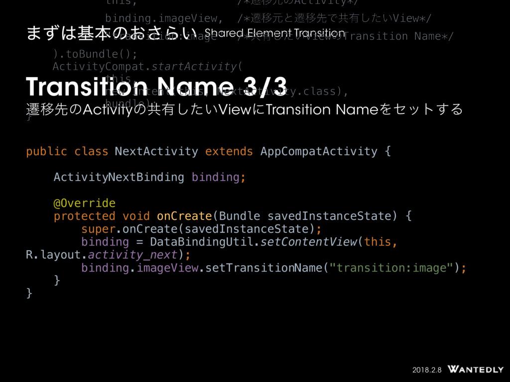 2018.2.8 Transition Name 3/3 ભҠઌͷActivityͷڞ༗͍ͨ͠...